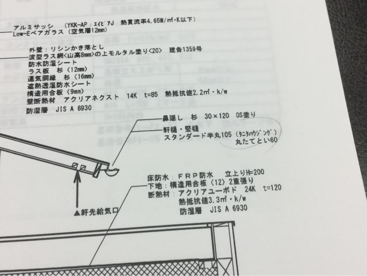 プレカット打ち合わせ  東広島の家_c0124828_21425256.jpg