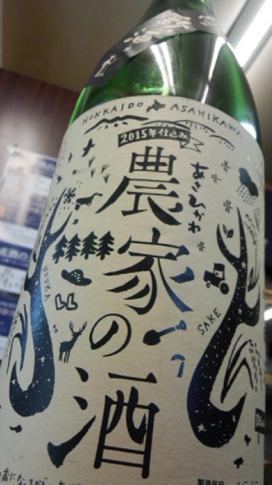 【日本酒】高砂 農家の酒 純米吟醸 彗星55 新酒火入 限定 27BY_e0173738_9521284.jpg