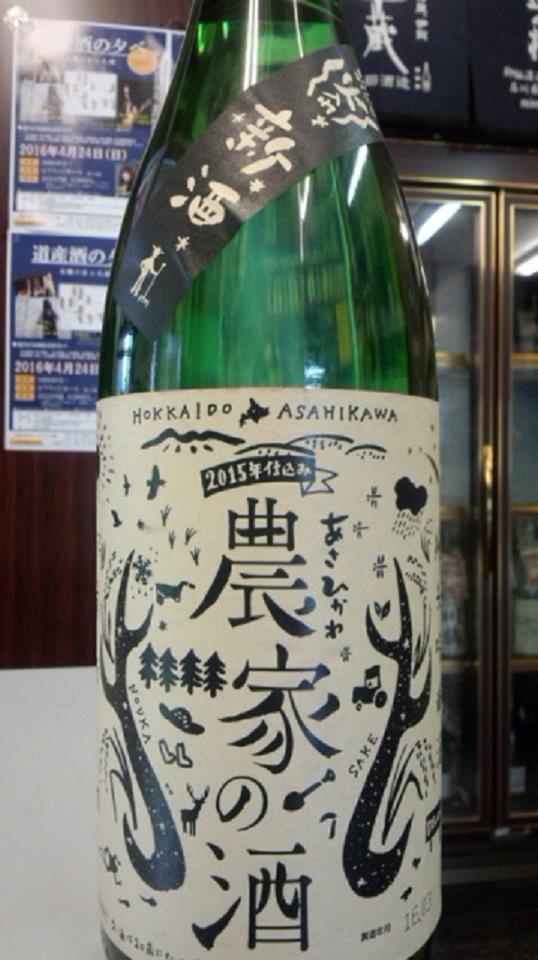 【日本酒】高砂 農家の酒 純米吟醸 彗星55 新酒火入 限定 27BY_e0173738_9521987.jpg