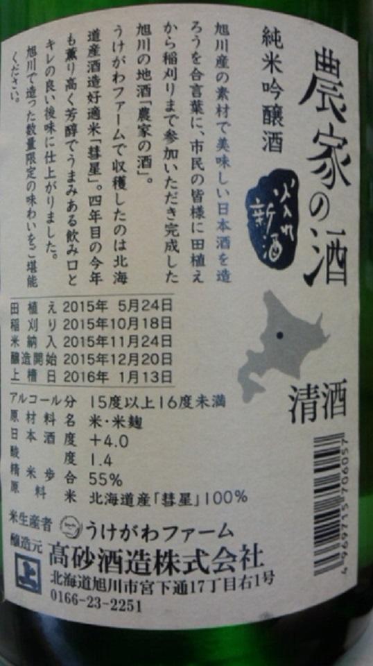 【日本酒】高砂 農家の酒 純米吟醸 彗星55 新酒火入 限定 27BY_e0173738_9522685.jpg