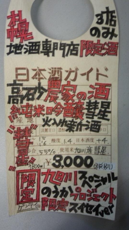 【日本酒】高砂 農家の酒 純米吟醸 彗星55 新酒火入 限定 27BY_e0173738_9523522.jpg