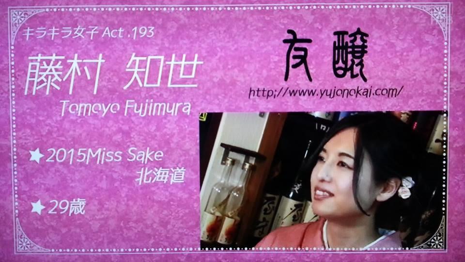 【日本酒】高砂 農家の酒 純米吟醸 彗星55 新酒火入 限定 27BY_e0173738_9535479.jpg