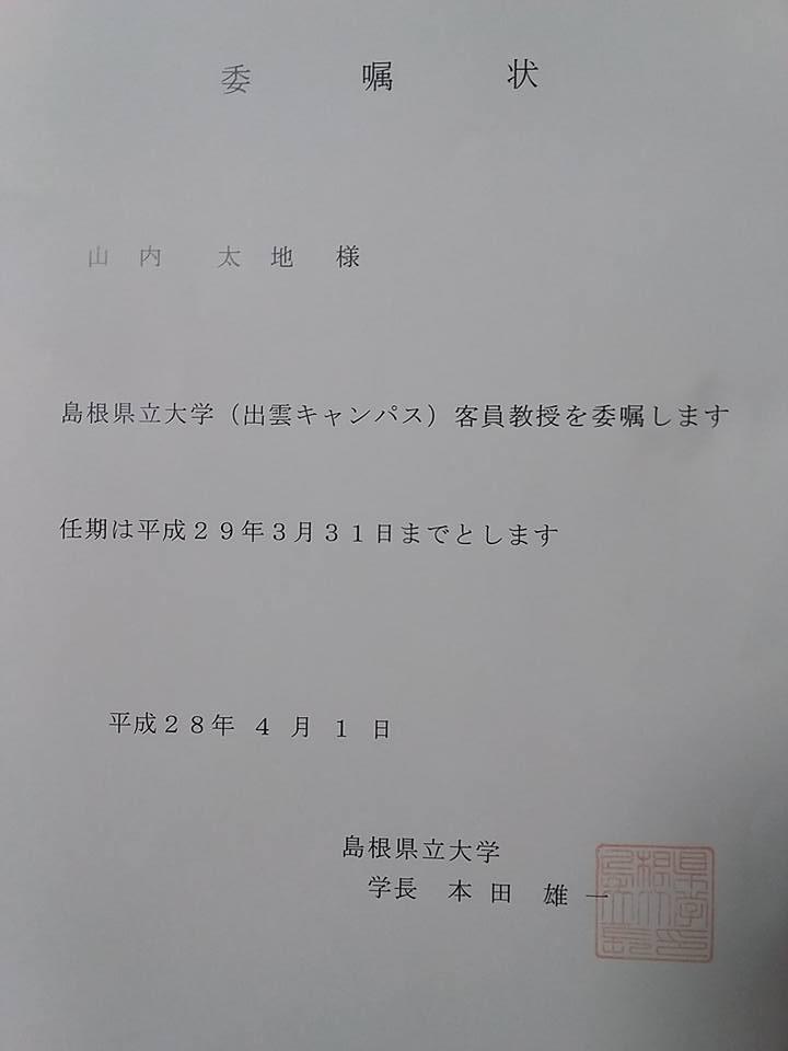 島根県立大学客員教授に就任しました。_f0138645_1465878.jpg