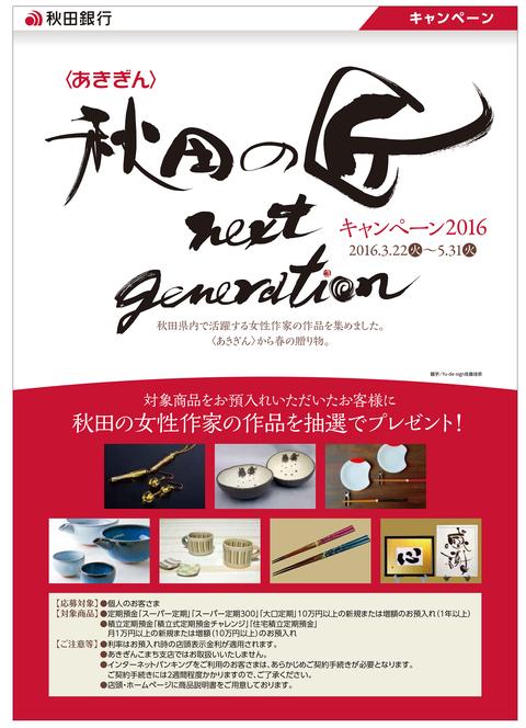 「秋田の匠 next-generation」_a0233551_333947.jpg