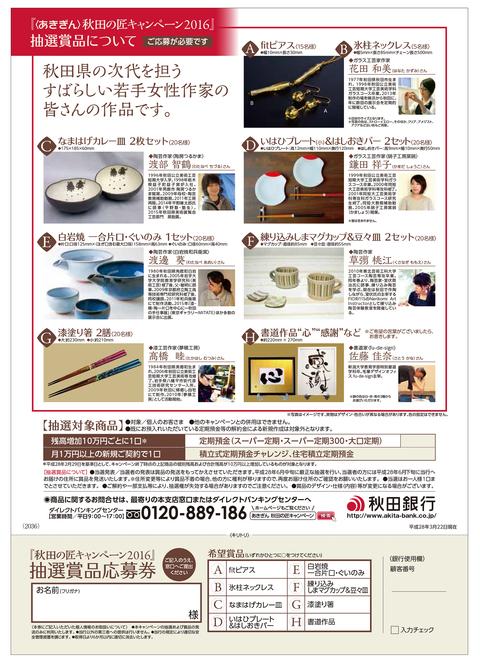 「秋田の匠 next-generation」_a0233551_335358.jpg