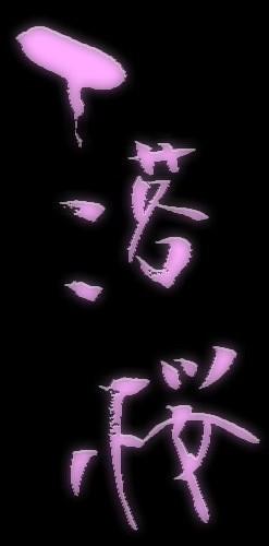 大雨の新月 落つる花_a0157263_21570253.jpg