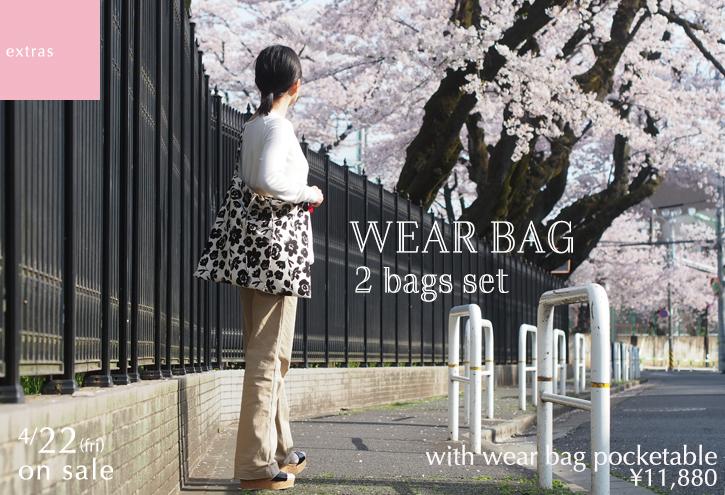 ファブリックを楽しむ「wear bag」_e0243765_21500837.jpg