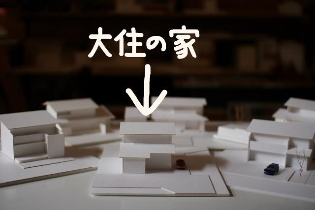 大住の家 完成見学会_e0145995_8204683.jpg