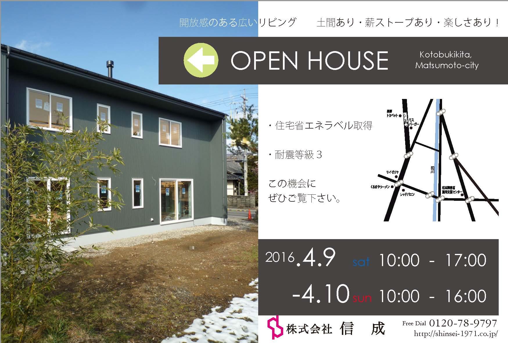 明日からOPEN HOUSEです。_e0180332_19533333.jpg