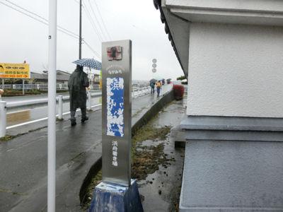 雨のスタート!煮貝の道 第1回_f0019247_23295472.jpg