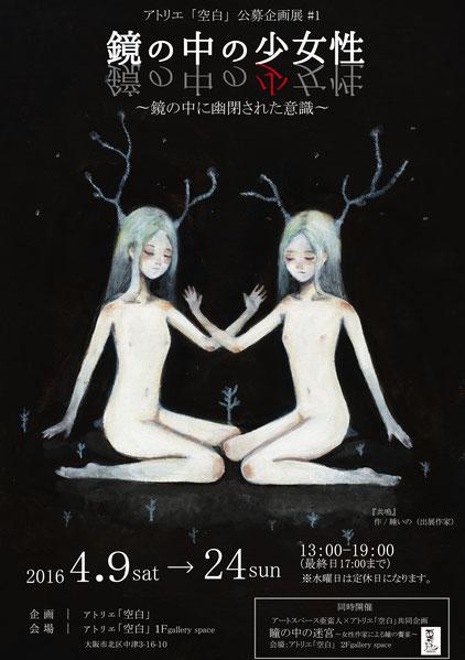 企画展「鏡の中の少女性」(アトリエ空白・大阪)に参加いたします。_f0228652_11302365.jpg