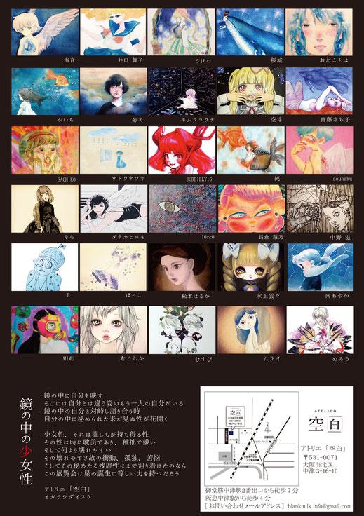企画展「鏡の中の少女性」(アトリエ空白・大阪)に参加いたします。_f0228652_11304638.jpg