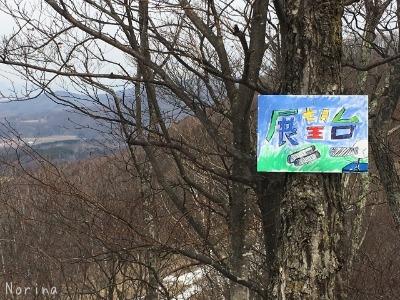 春一番のキトウシ山~東川_e0326953_6591265.jpg