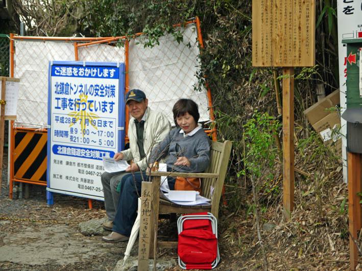 藤沢土木事務所職員4人が現地視察::緑の洞門通行禁止_c0014967_21482218.jpg