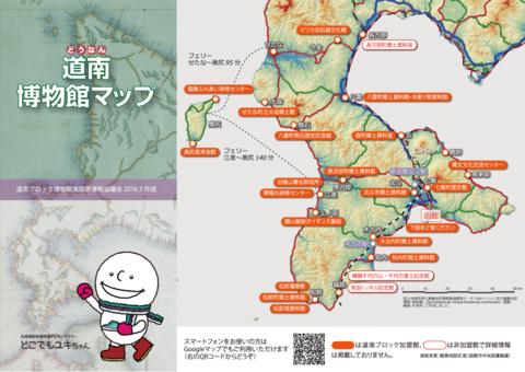 「道南博物館マップ」_f0228071_2184117.png