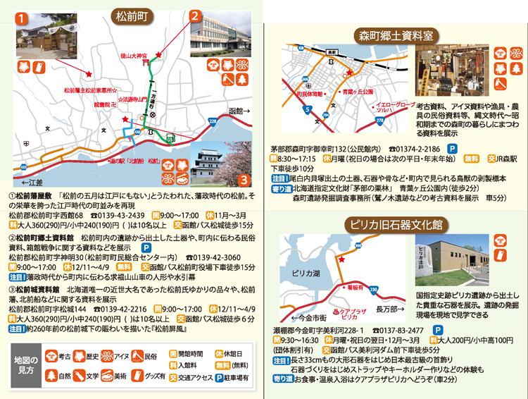 「道南博物館マップ」_f0228071_2195848.png