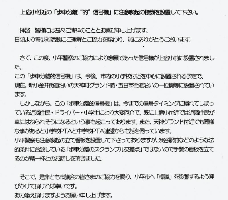 小平上宿小前信号_f0059673_21352614.jpg