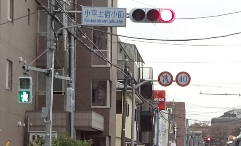 小平上宿小前信号_f0059673_21383869.jpg