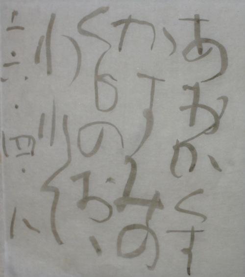 朝歌4月8日_c0169176_7414237.jpg