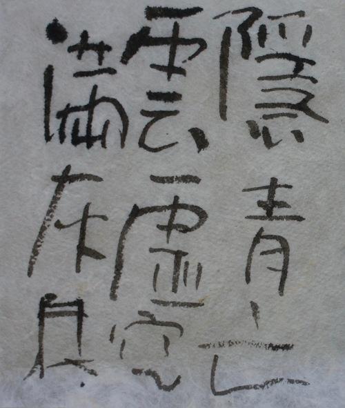 朝歌4月8日_c0169176_7421122.jpg
