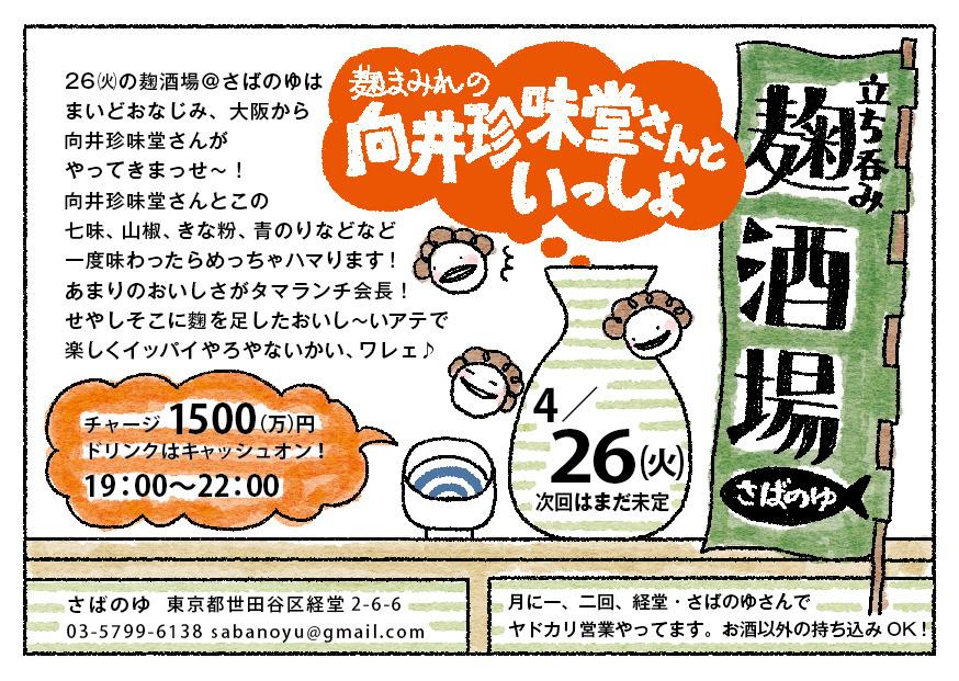 4/26(火)『向井珍味堂さんといっしょ』@さばのゆ_c0216405_9112926.jpg