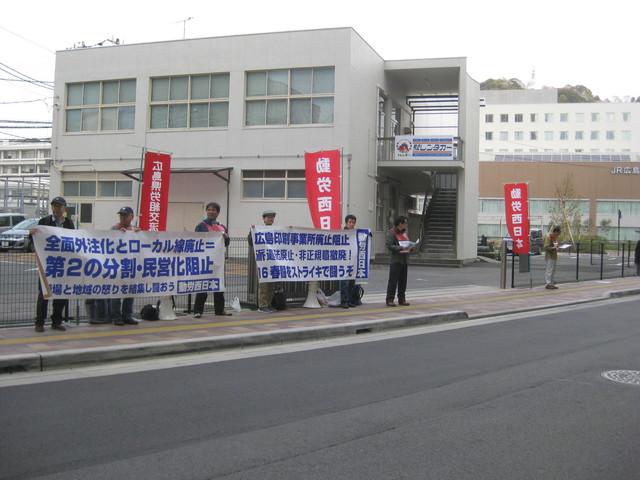 4月6日、広島印刷事業所前行動_d0155415_0113067.jpg