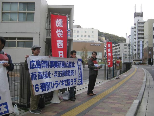 4月6日、広島印刷事業所前行動_d0155415_0113482.jpg
