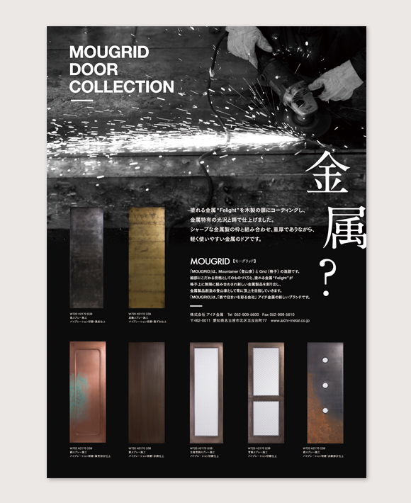 WORKS|MOUGRID DOOR COLLECTION_e0206124_15541182.jpg