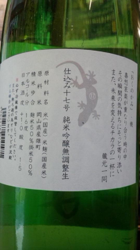 【日本酒】屋守 純米吟醸 無調整生酒 雄町50 限定 27BY_e0173738_10142427.jpg