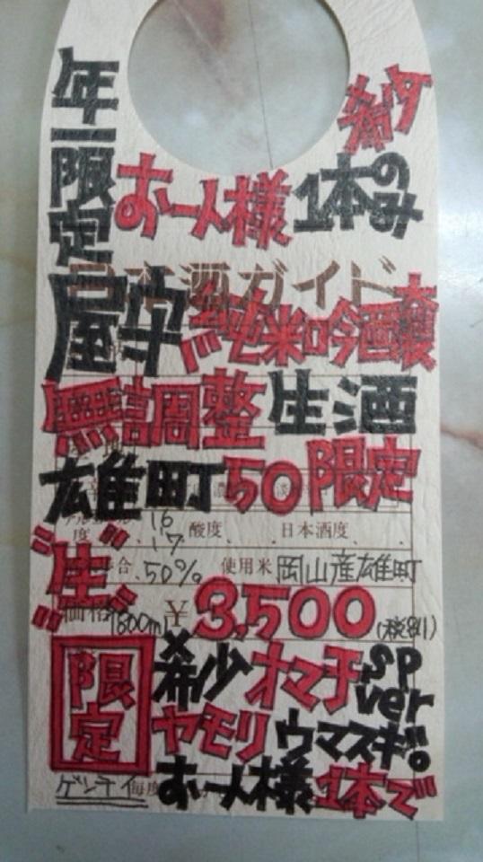 【日本酒】屋守 純米吟醸 無調整生酒 雄町50 限定 27BY_e0173738_10143330.jpg