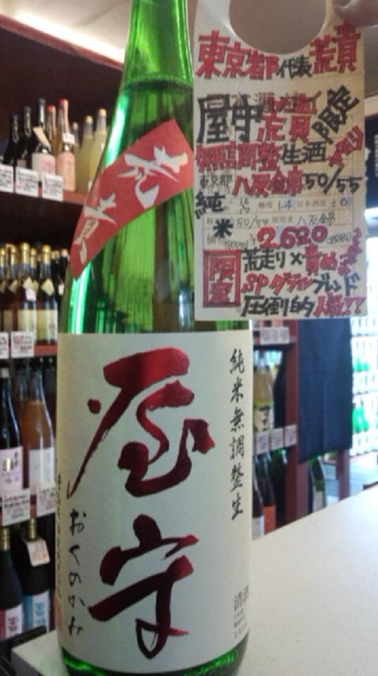 【日本酒】屋守 純米吟醸 無調整生酒 雄町50 限定 27BY_e0173738_10144448.jpg