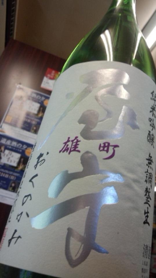 【日本酒】屋守 純米吟醸 無調整生酒 雄町50 限定 27BY_e0173738_1014971.jpg