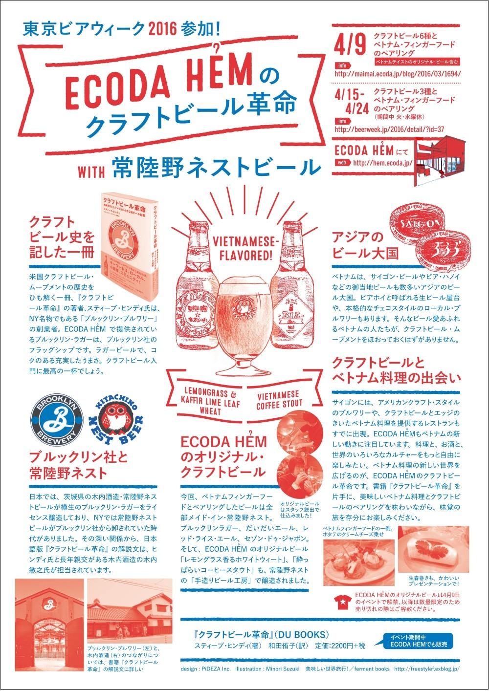 ECODA HẺMのクラフトビール革命 with 常陸野ネストビール_e0152073_9291354.jpg
