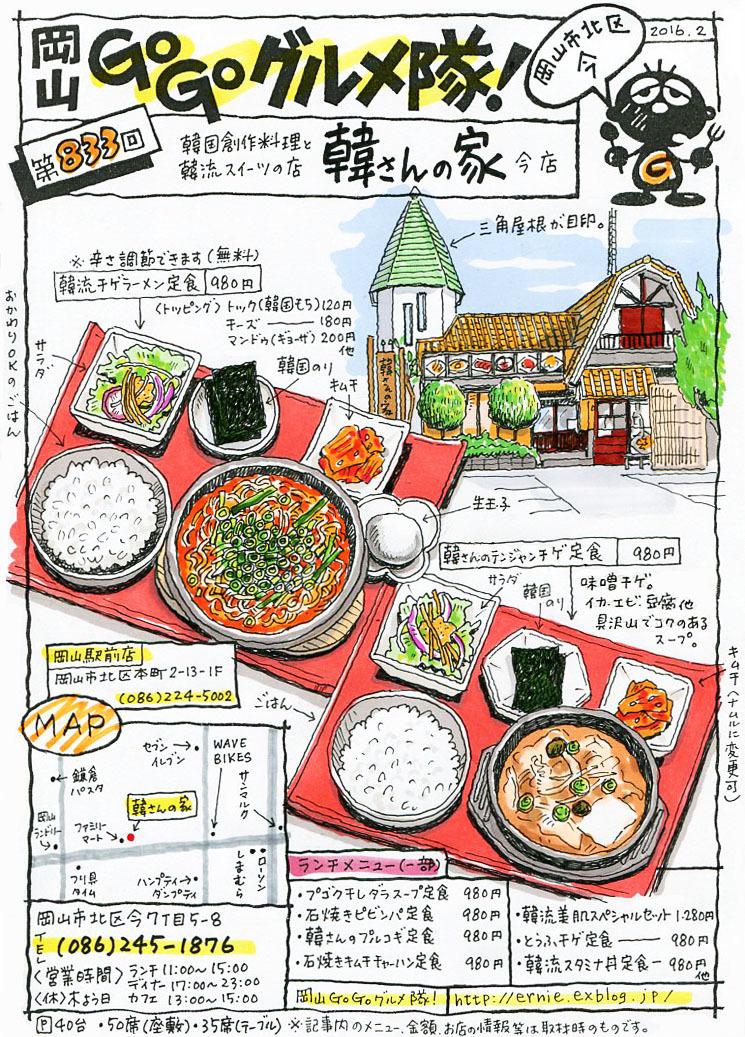 韓国創作料理・韓さんの家(今店)_d0118987_00541372.jpg
