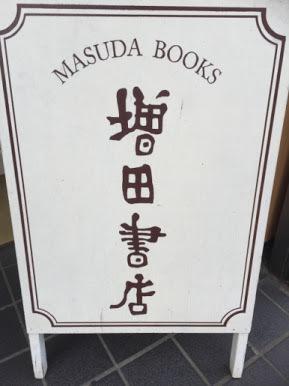 増田書店_a0288689_13513728.jpg
