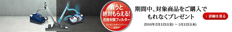 Miele掃除機 MR展示在庫のみ_a0155290_15385678.jpg