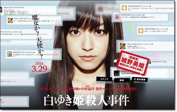 【映画】白ゆき姫殺人事件_a0033524_0381623.jpg
