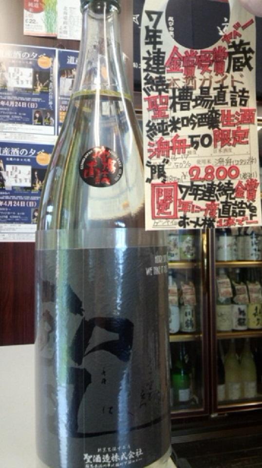 【日本酒】聖 袋吊り斗瓶取り 特別純米 無濾過生原酒 若水60 限定 27BY_e0173738_101217.jpg