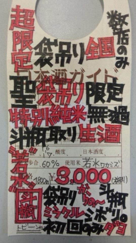 【日本酒】聖 袋吊り斗瓶取り 特別純米 無濾過生原酒 若水60 限定 27BY_e0173738_9593863.jpg