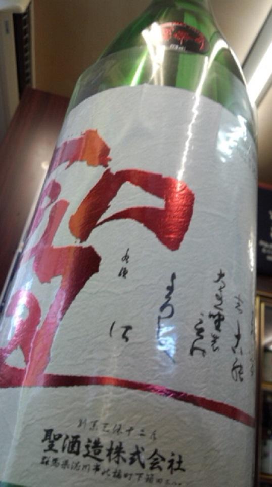 【日本酒】聖 袋吊り斗瓶取り 特別純米 無濾過生原酒 若水60 限定 27BY_e0173738_959795.jpg
