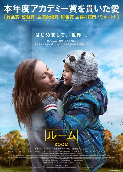 映画レビュー「ルーム」_f0114146_21285514.jpg