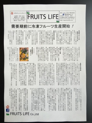 月刊 Fruits Life No.43_a0347953_12523348.jpeg