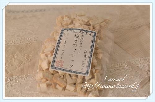 「焼きココナッツ」_f0275956_14285128.jpg