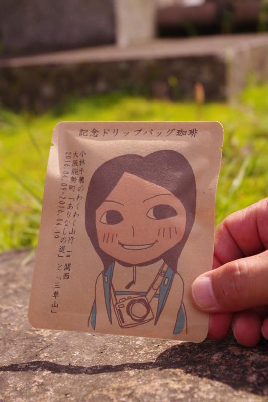小林千穂のわくわく山行in関西_a0353466_12391437.jpg