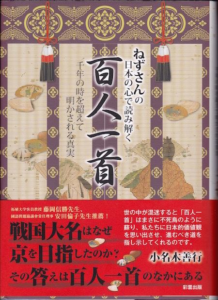 ねずさんの日本の心で読み解く百人一首_d0335577_11481352.jpg