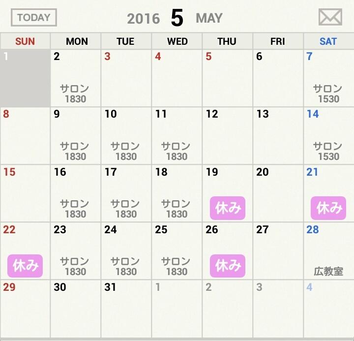 5月の予定-カレンダー_c0366378_22153868.jpg