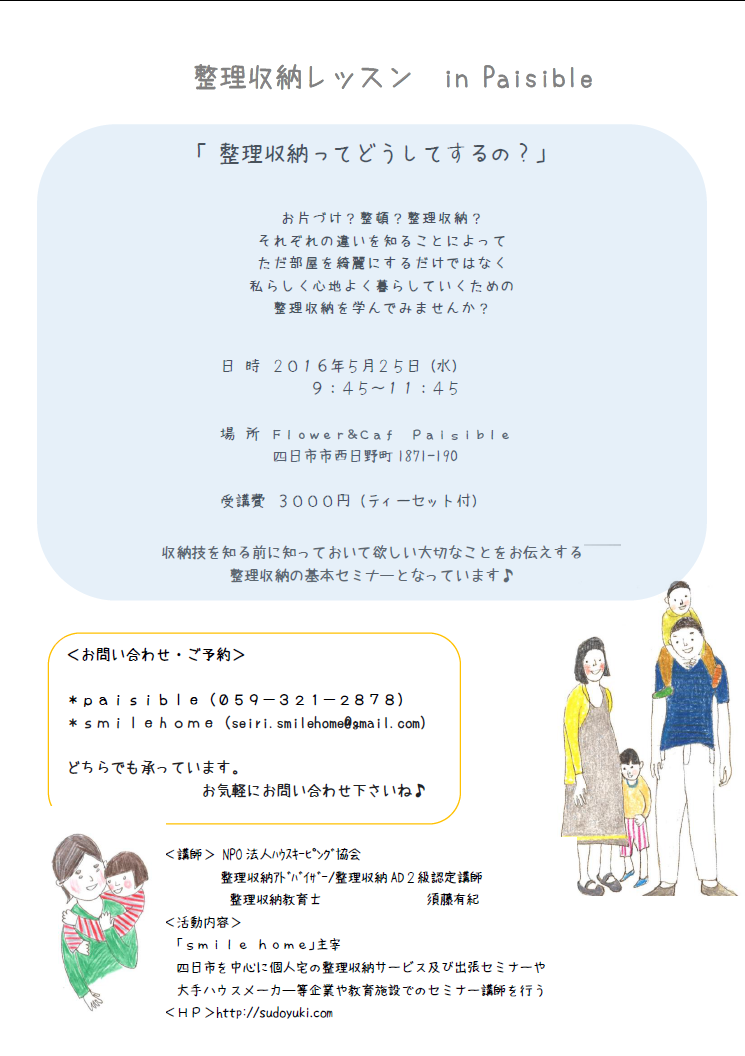【募集中】5/25Paisible整理収納レッスン~基本編~_e0303386_16390367.png