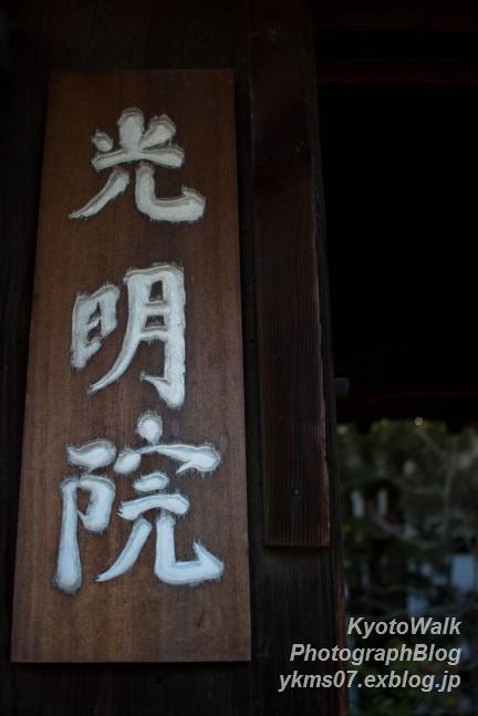 光明院 【冬】 Final_b0234699_2221641.jpg