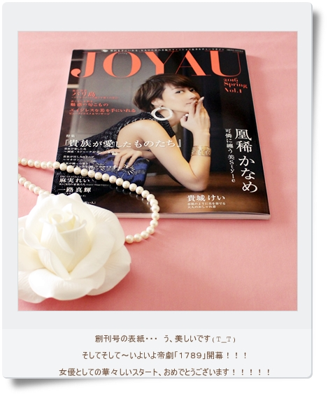 JOYAU 創刊_e0015700_14321161.jpg