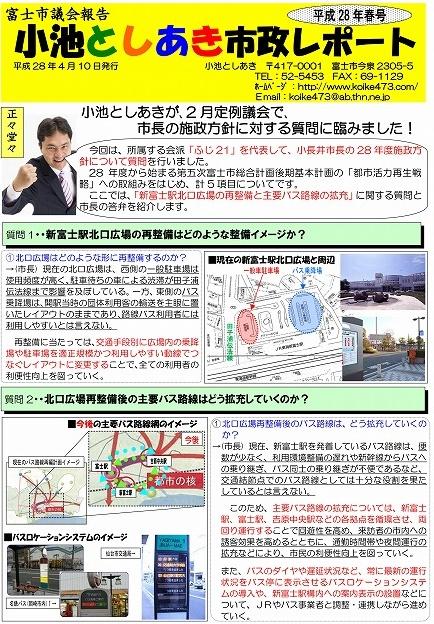 「小池としあき市政レポート」の発送・配布_f0141310_6541075.jpg